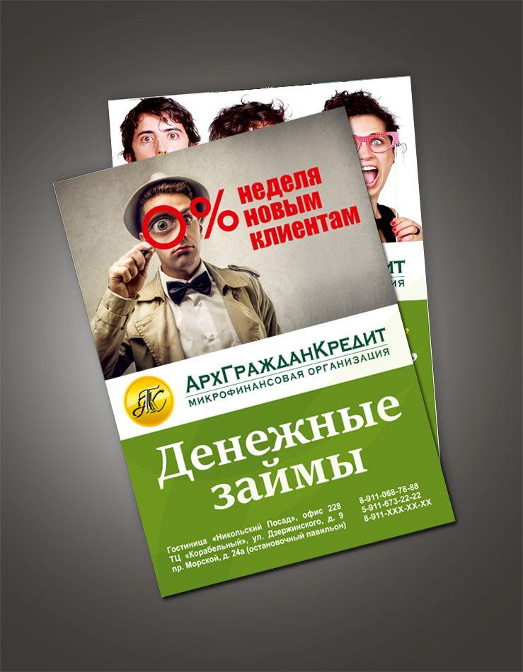 Разработка дизайна рекламной листовки - дизайнер Mara_666