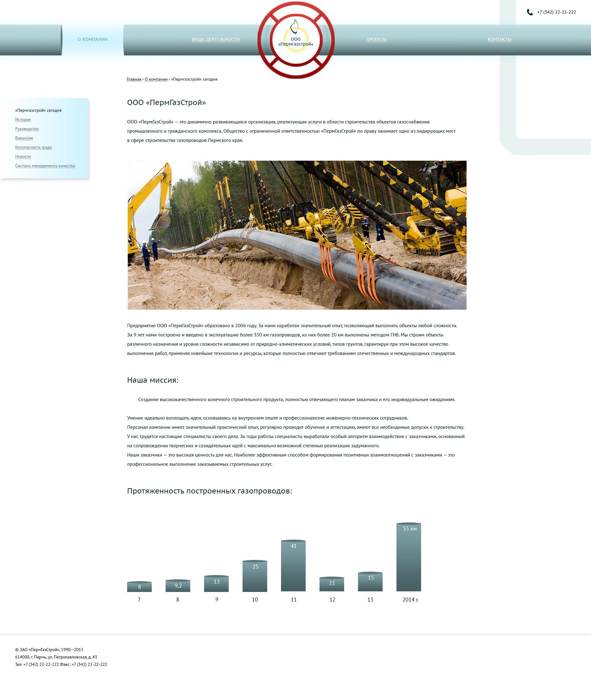 Дизайн корп. сайта - строительство газопроводов - дизайнер dimshevch