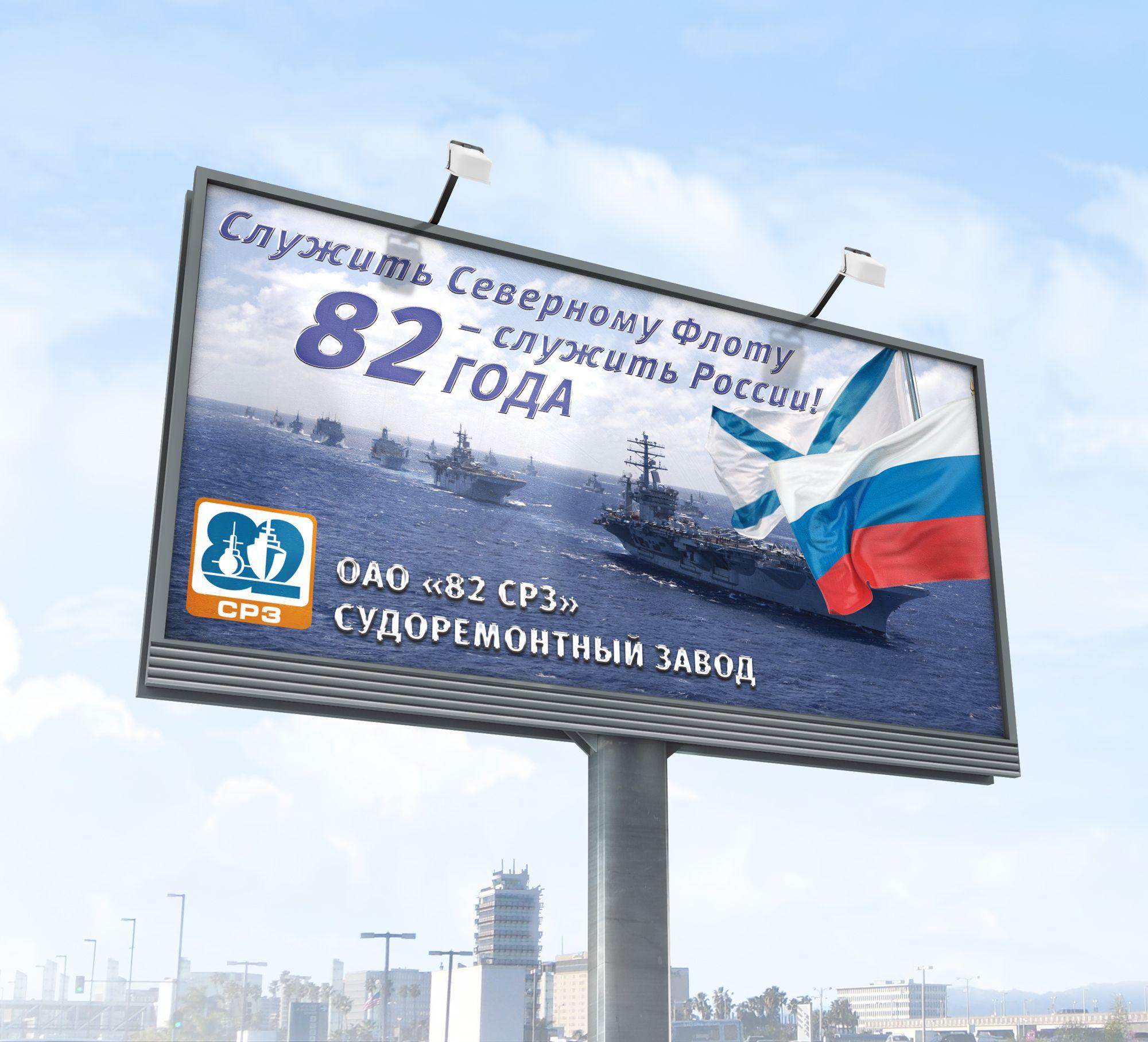 Дизайн баннера для билборда - дизайнер mit-sey