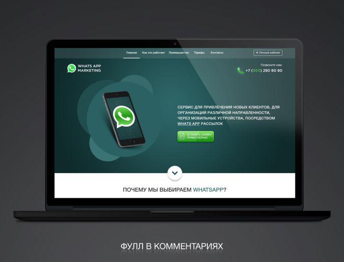 Landing page для WhatsApp рассылок - дизайнер Dragoy