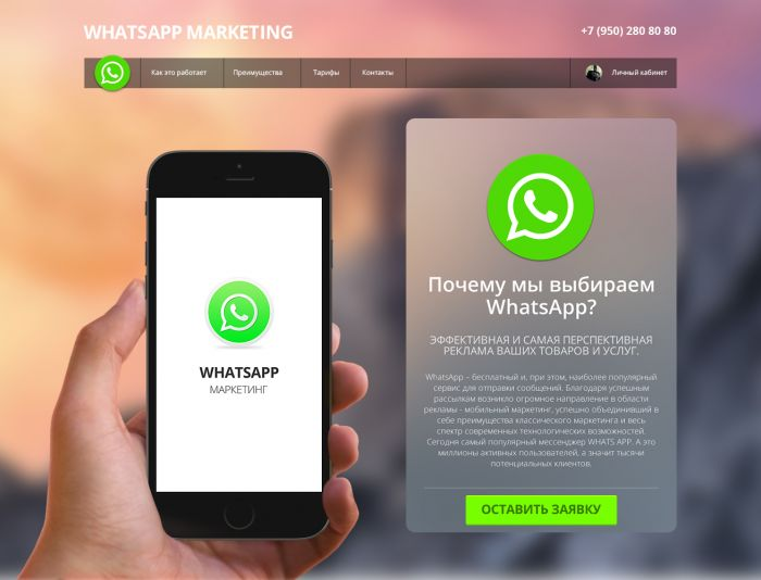 Landing page для WhatsApp рассылок - дизайнер offtop