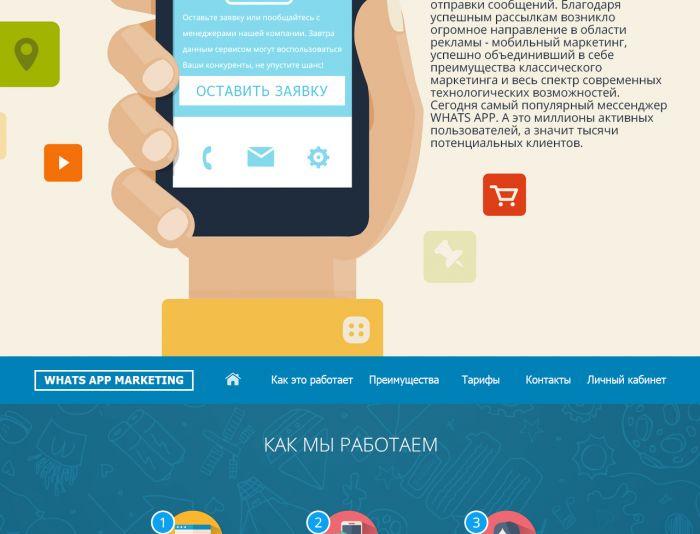 Landing page для WhatsApp рассылок - дизайнер Agentoooo