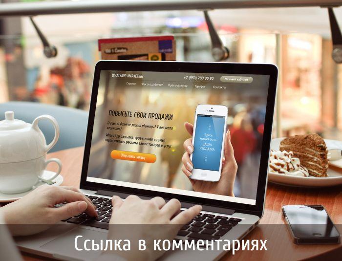 Landing page для WhatsApp рассылок - дизайнер a-iva