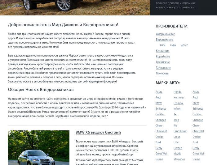 Редизайн авто-сайта - дизайнер merkurii