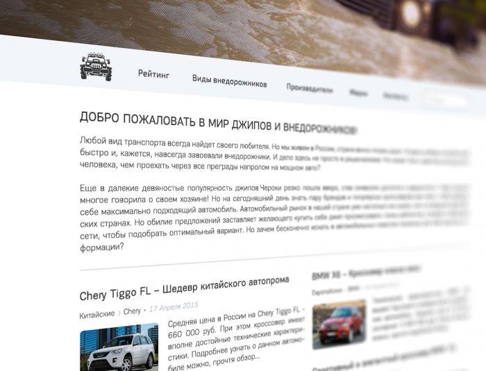 Редизайн авто-сайта - дизайнер composter