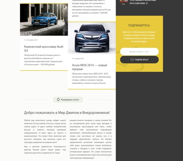 Редизайн авто-сайта - дизайнер slavikx3m