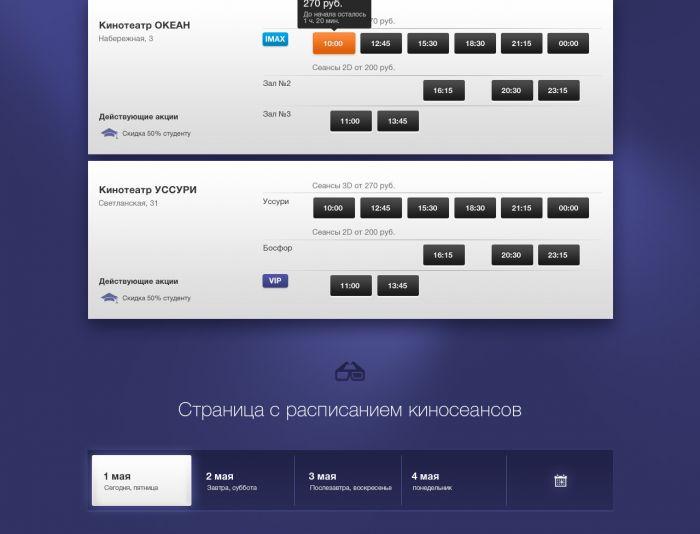 Расписание кинопоказов, анонс фильма (+бонус) - дизайнер daniilrozh