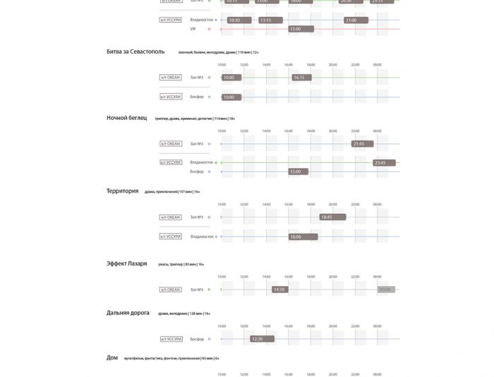 Расписание кинопоказов, анонс фильма (+бонус) - дизайнер rmnkpaul