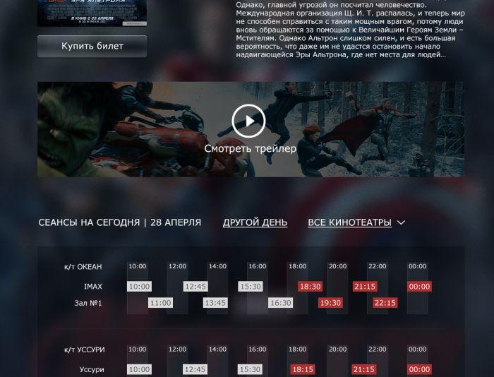 Расписание кинопоказов, анонс фильма (+бонус) - дизайнер Orides
