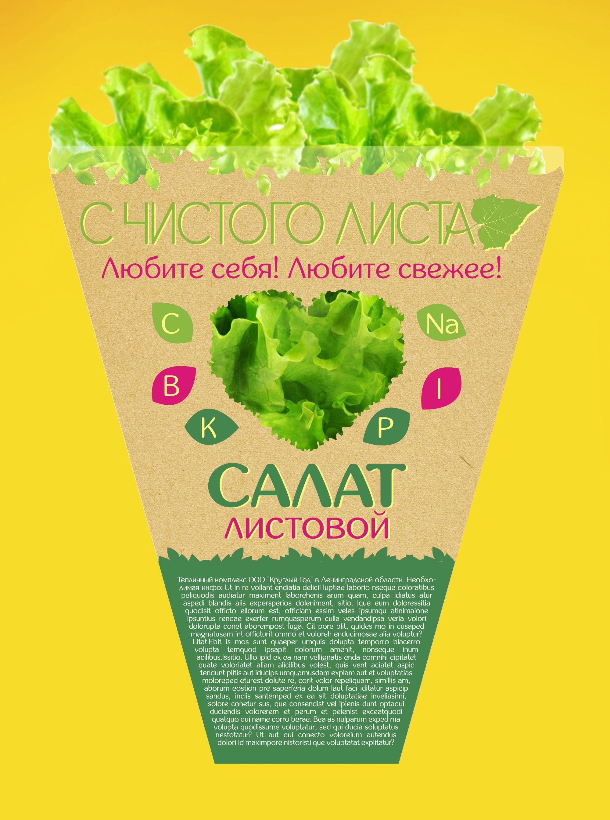 Упаковка для салата в горшочке от ООО Круглый Год - дизайнер Zzzhenny