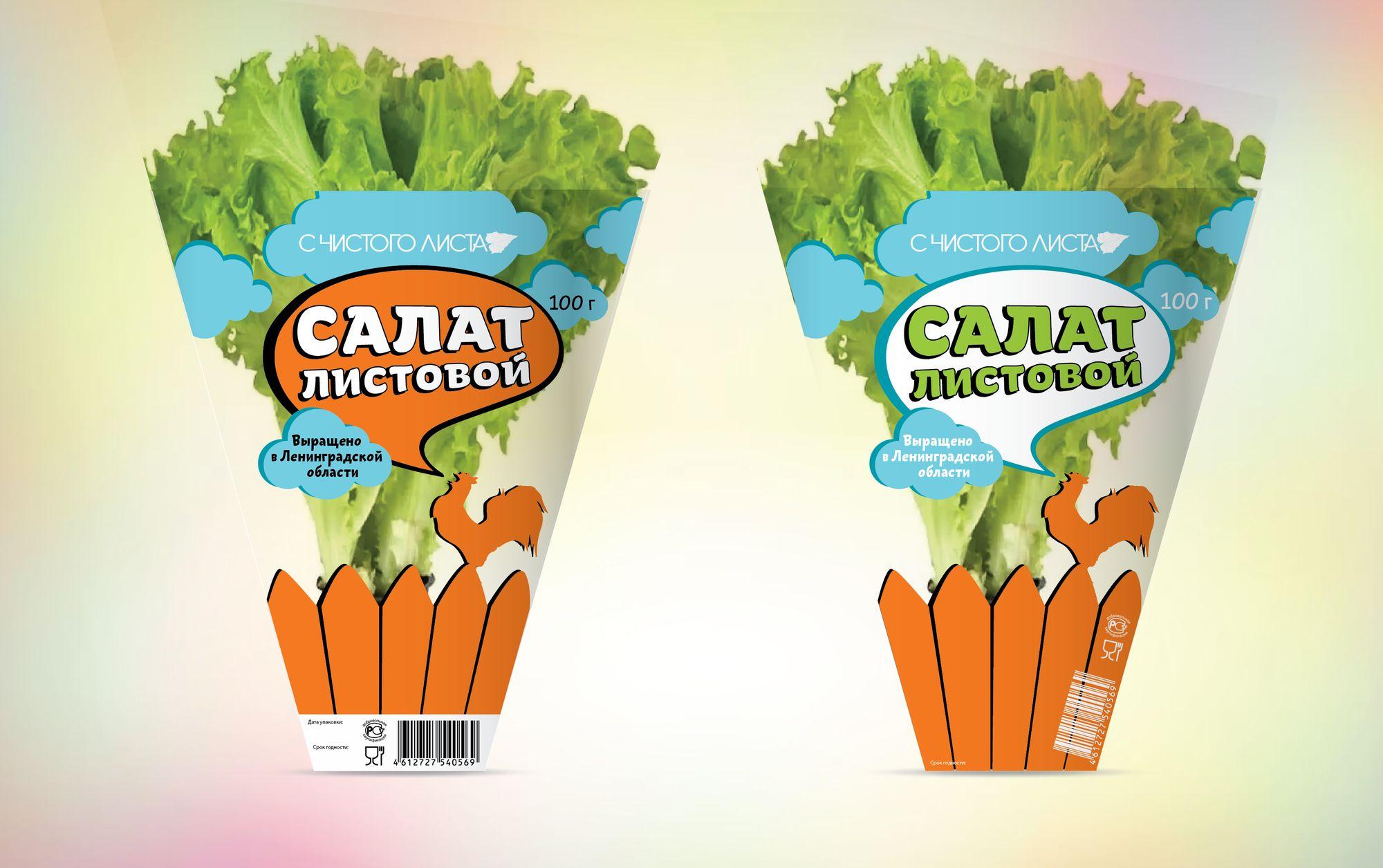 Упаковка для салата в горшочке от ООО Круглый Год - дизайнер Ula_Chu