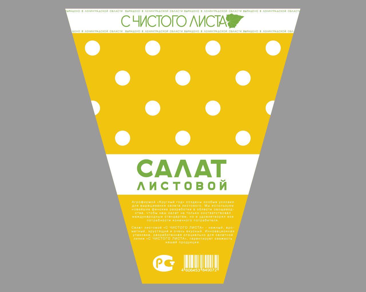 Упаковка для салата в горшочке от ООО Круглый Год - дизайнер ArtGusev