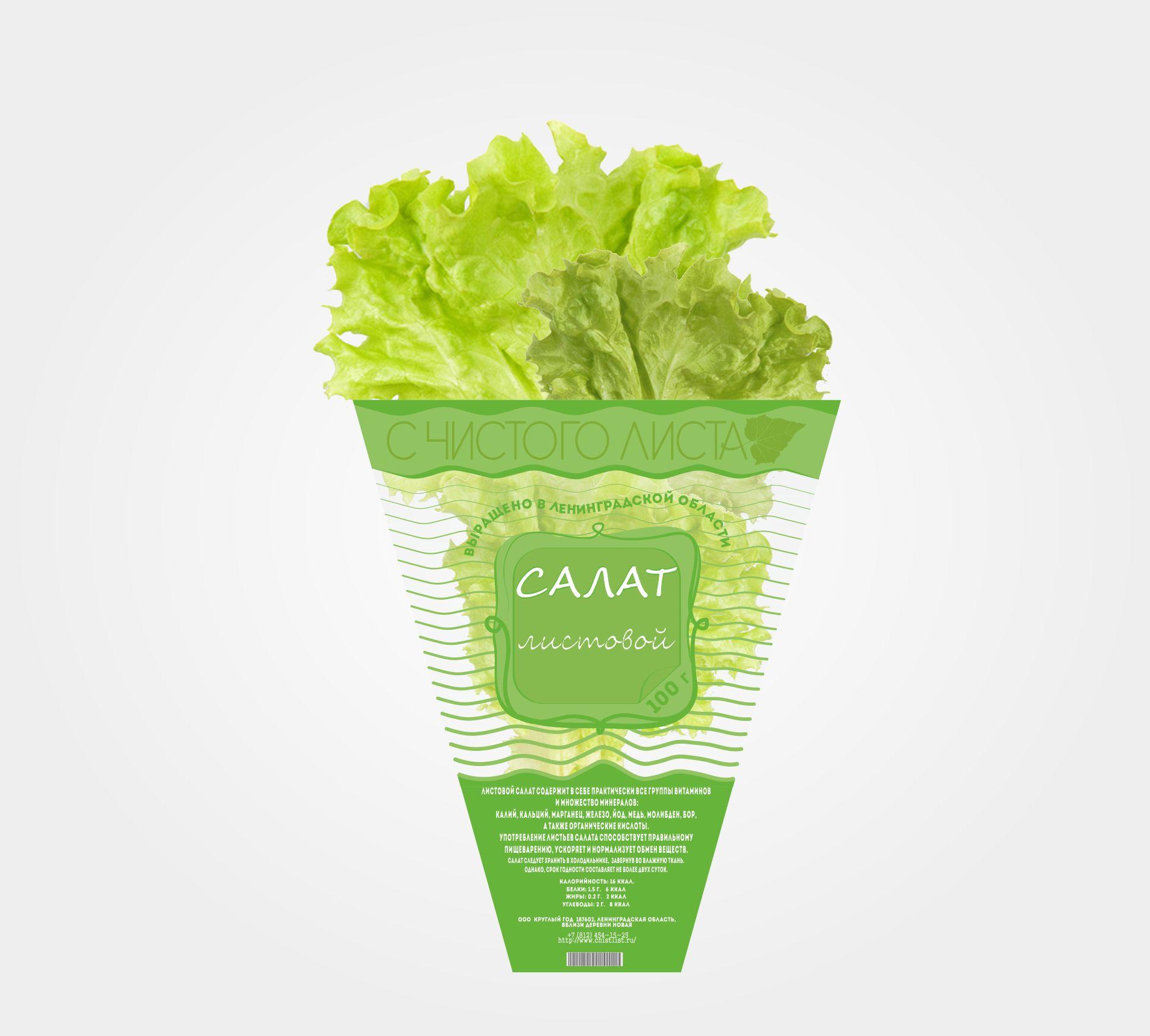 Упаковка для салата в горшочке от ООО Круглый Год - дизайнер YULBAN