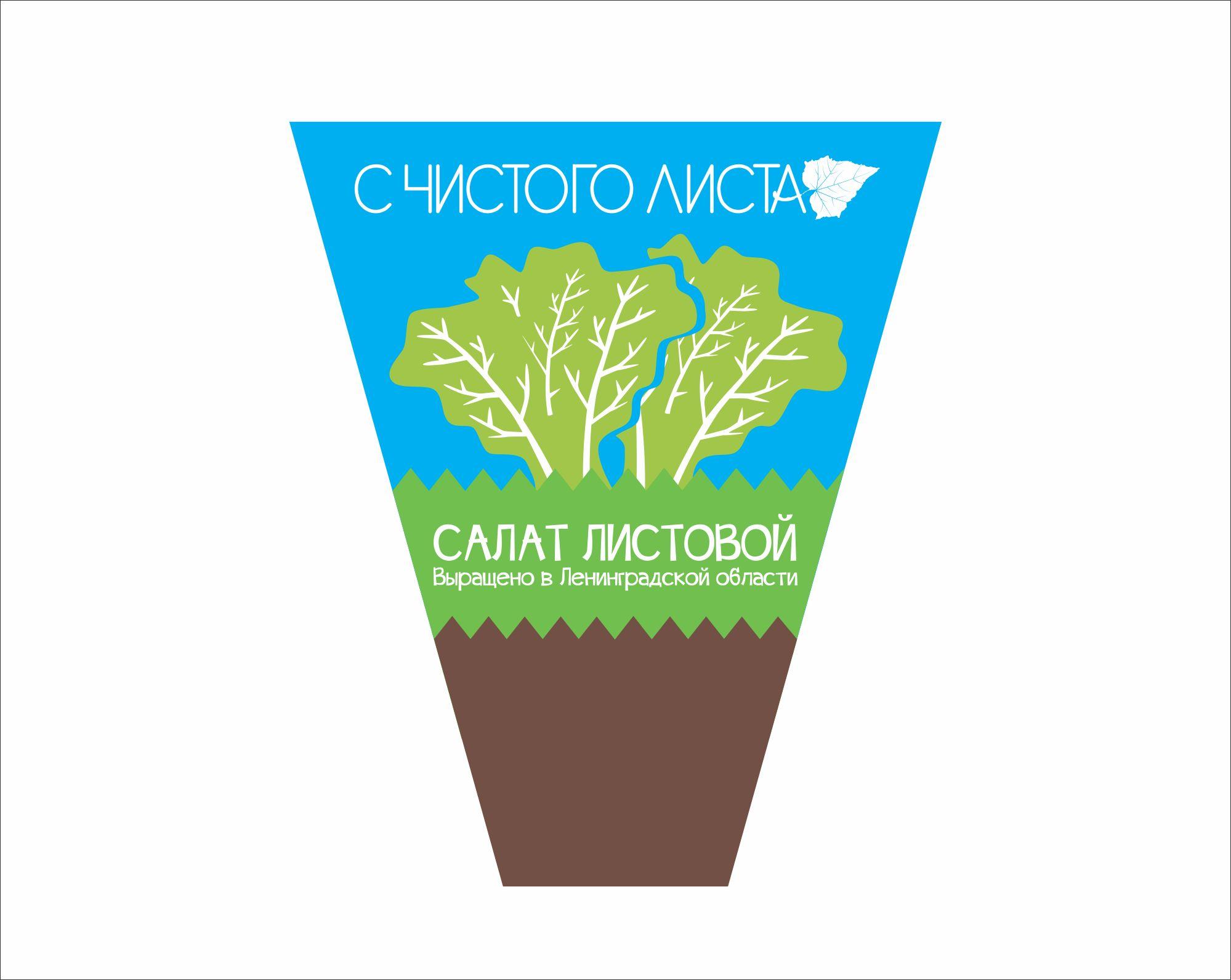 Упаковка для салата в горшочке от ООО Круглый Год - дизайнер goljakovai