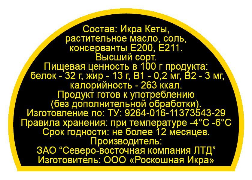 Этикетка для банки с икрой - дизайнер radoslav