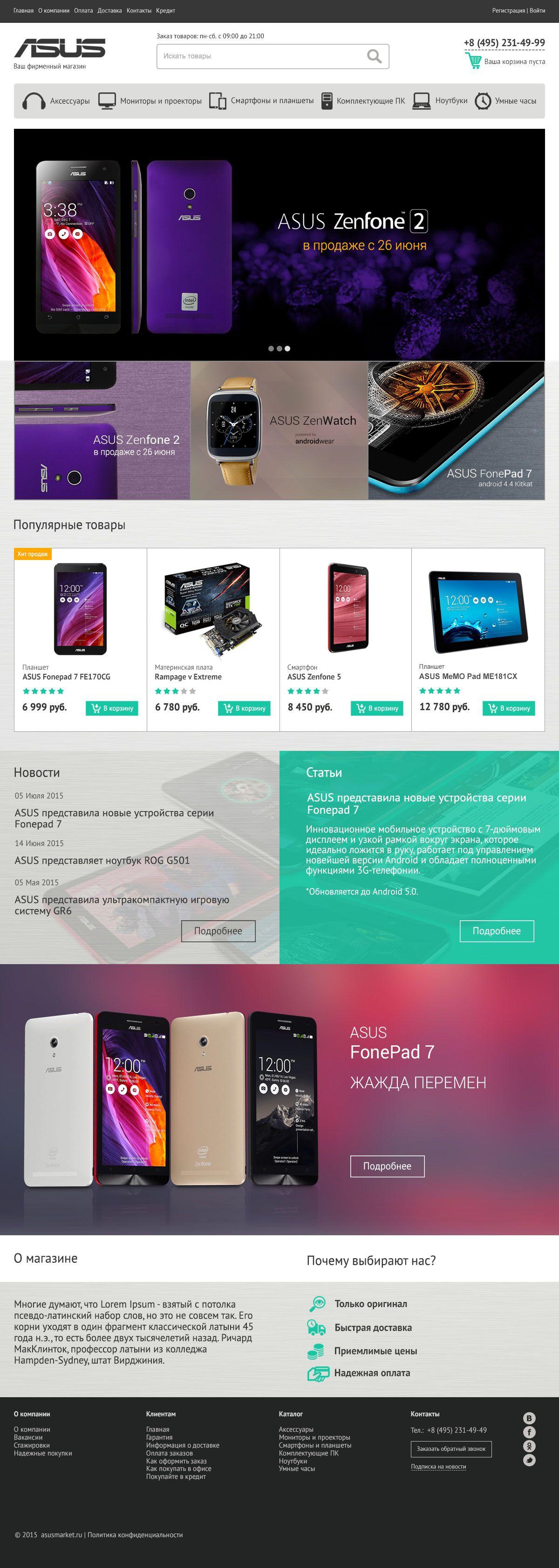 Веб-сайт для АсусБрендШоп - дизайнер ann_kwon