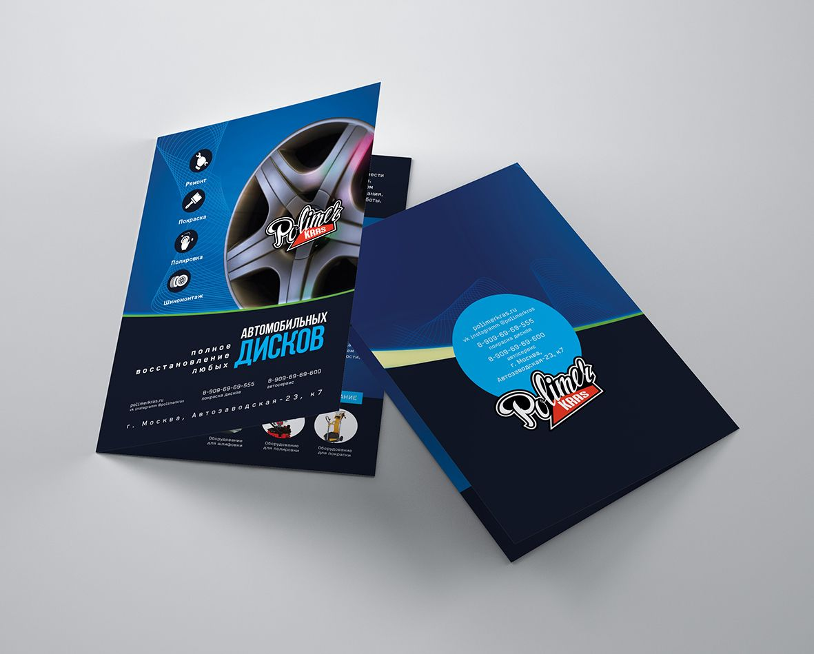 Листовка для Покраски дисков - дизайнер brebbia