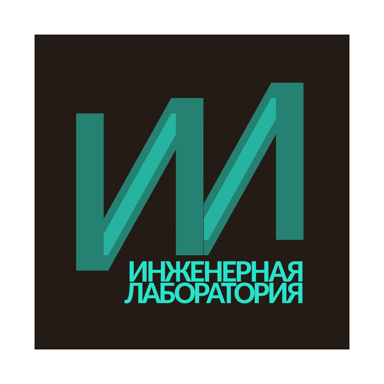 Лого и фирменный стиль для Инженерная лаборатория  - дизайнер xiphos