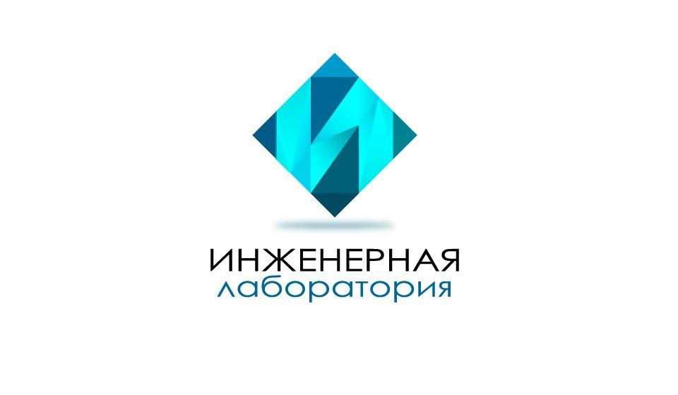 Лого и фирменный стиль для Инженерная лаборатория  - дизайнер Denzel