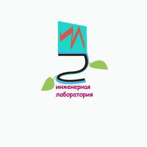 Лого и фирменный стиль для Инженерная лаборатория  - дизайнер nanalua