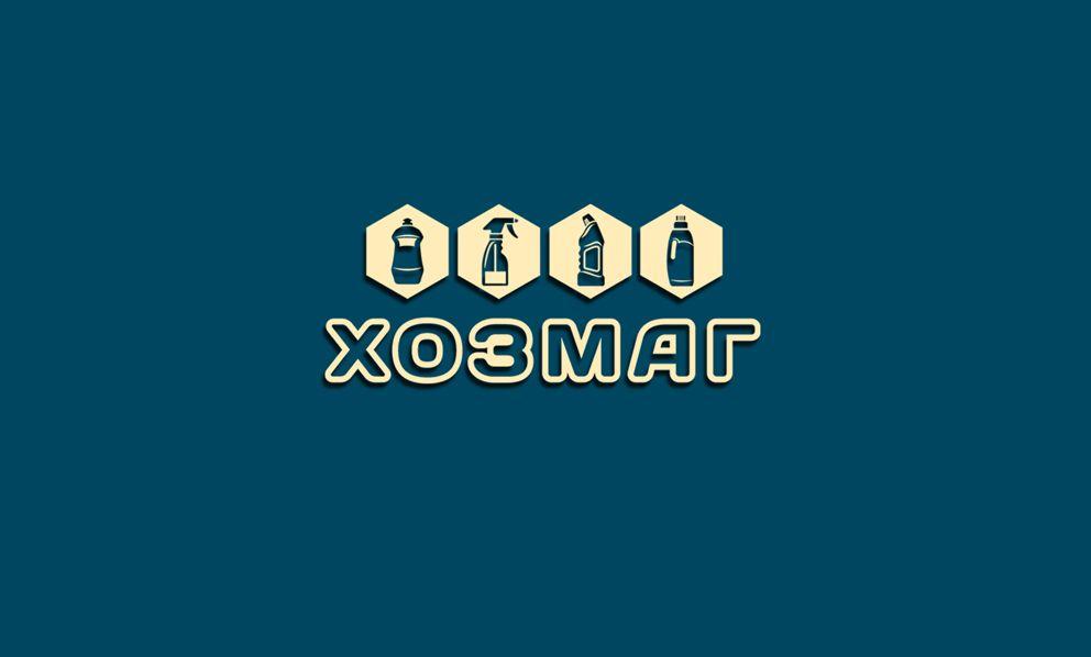Логотип для ХозМаг - дизайнер art-valeri