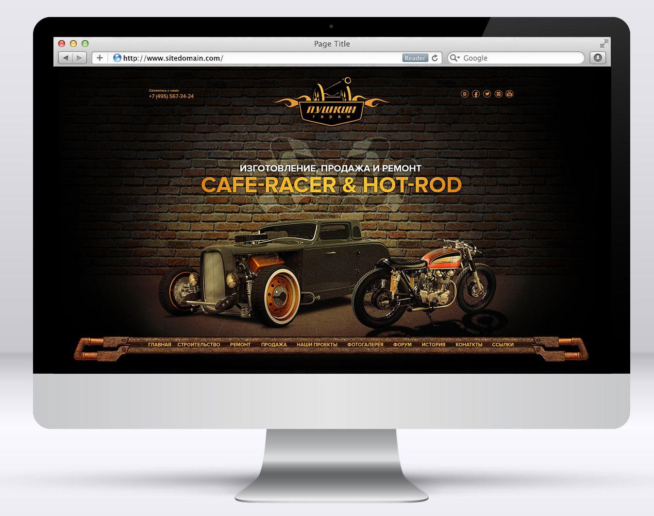 Landing page для ПУШКИН ГАРАЖ (cafe-racers.ru) - дизайнер splinter7