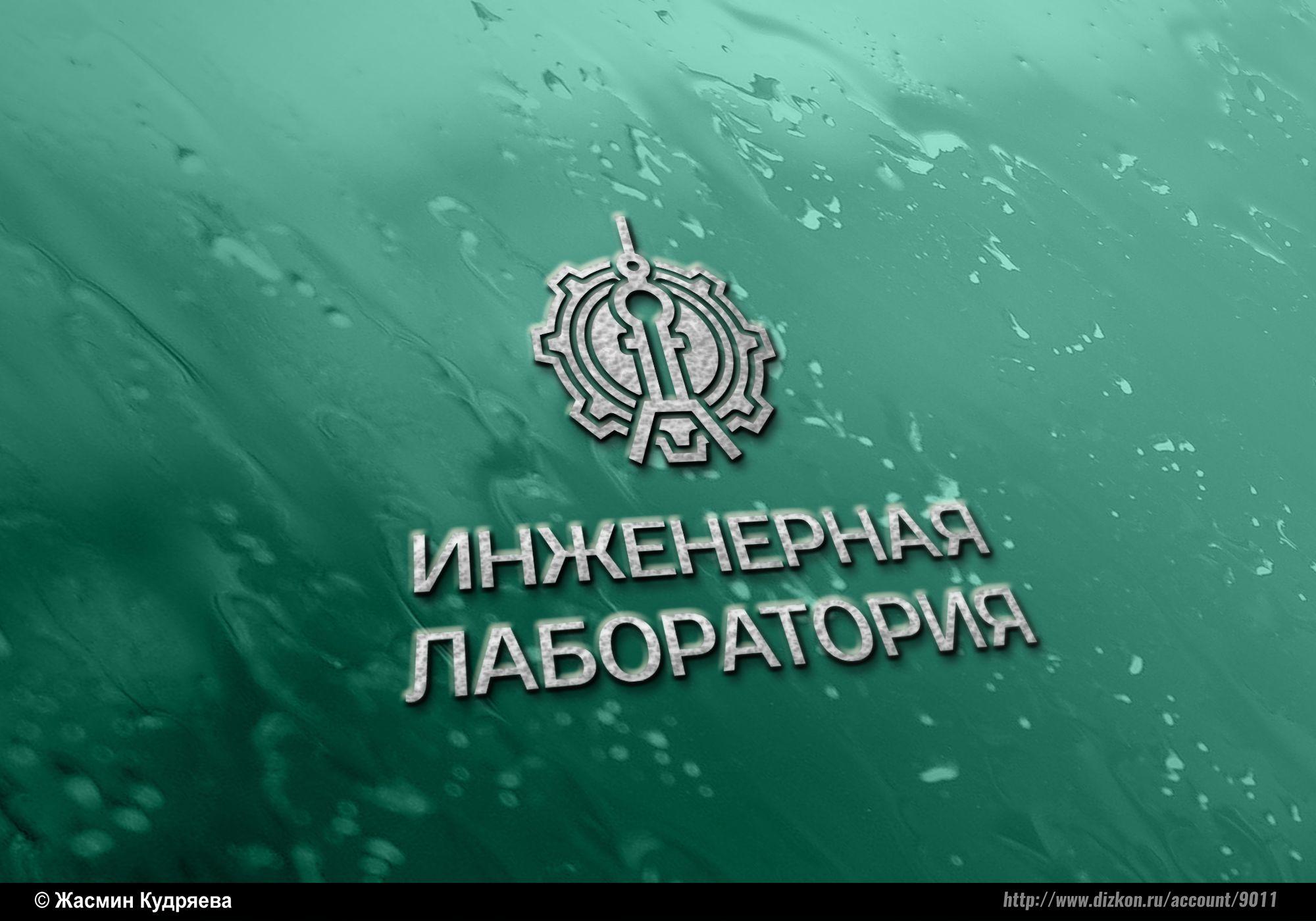Лого и фирменный стиль для Инженерная лаборатория  - дизайнер Gas-Min
