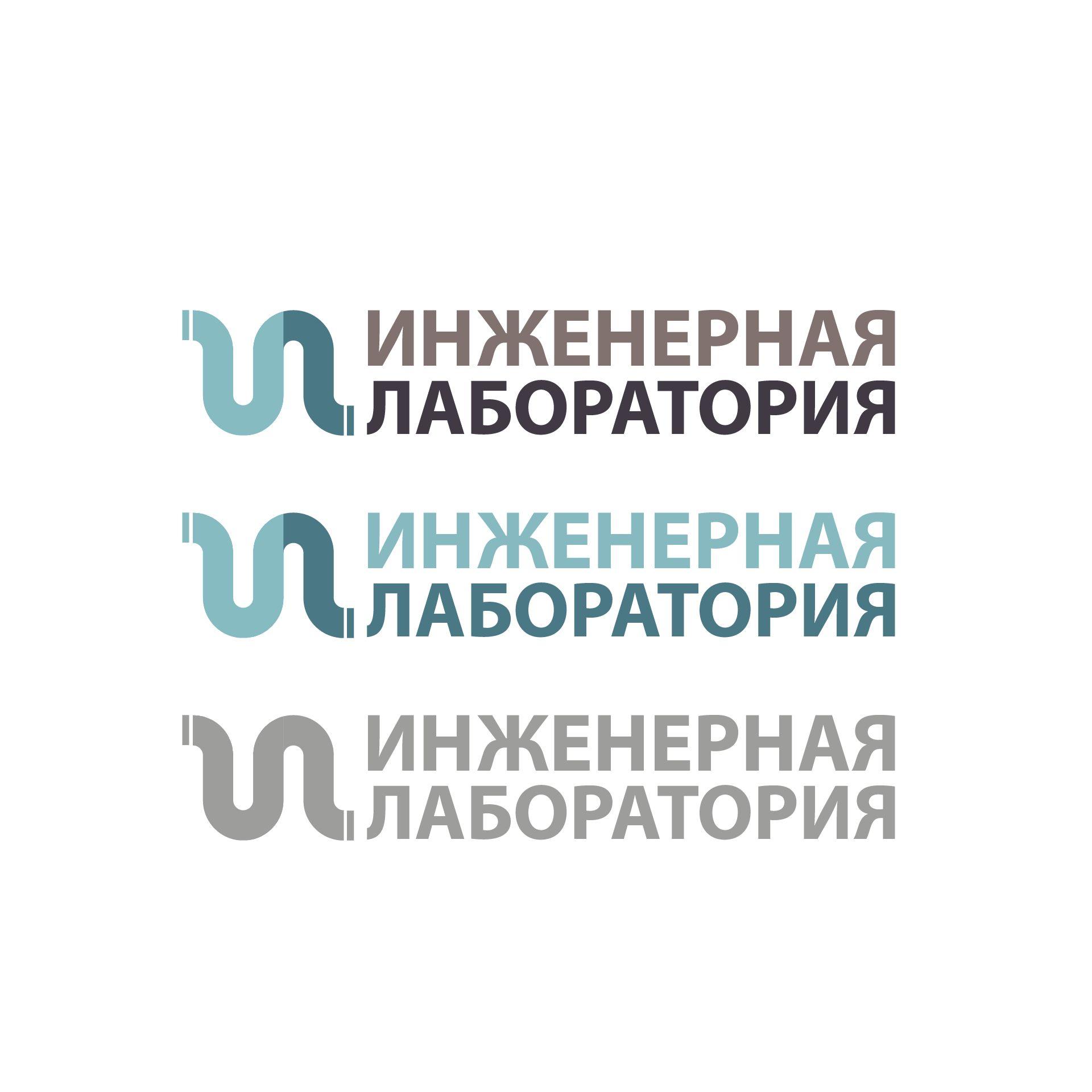 Лого и фирменный стиль для Инженерная лаборатория  - дизайнер alpine-gold