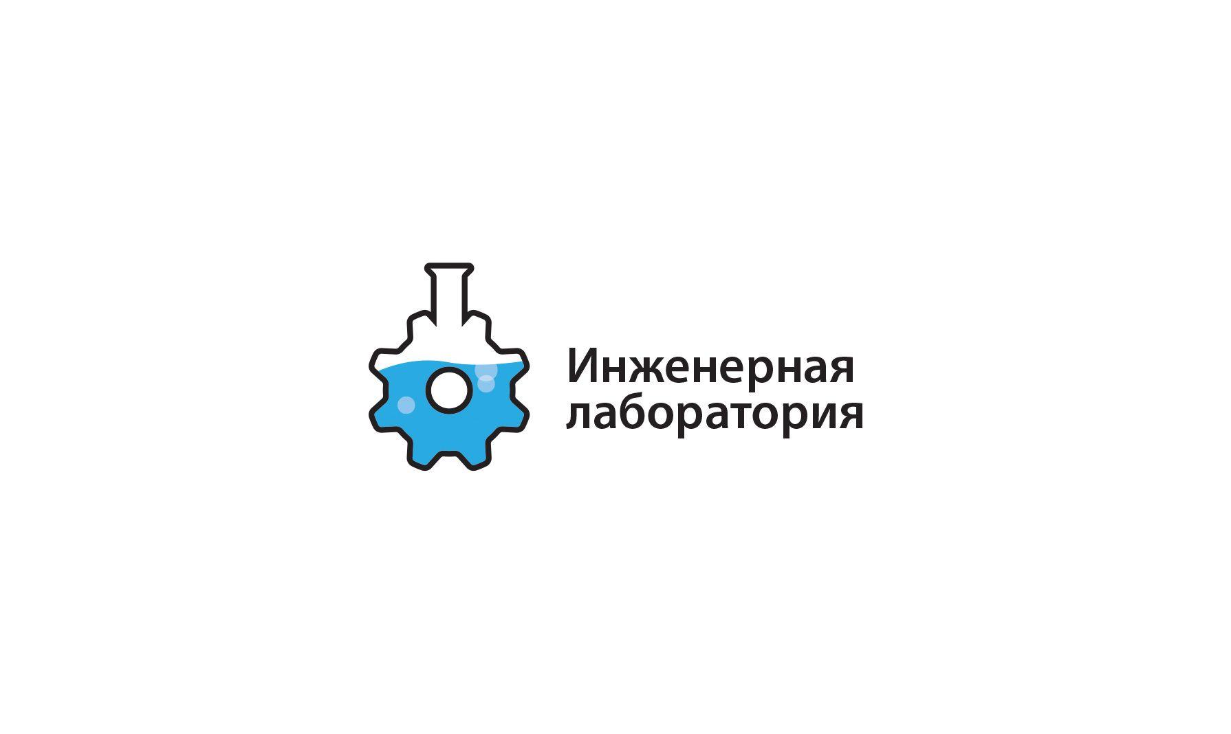 Лого и фирменный стиль для Инженерная лаборатория  - дизайнер ChameleonStudio