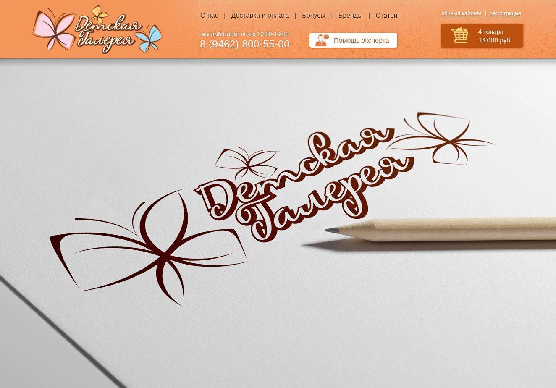 Логотип для Детская Галерея - дизайнер mz777
