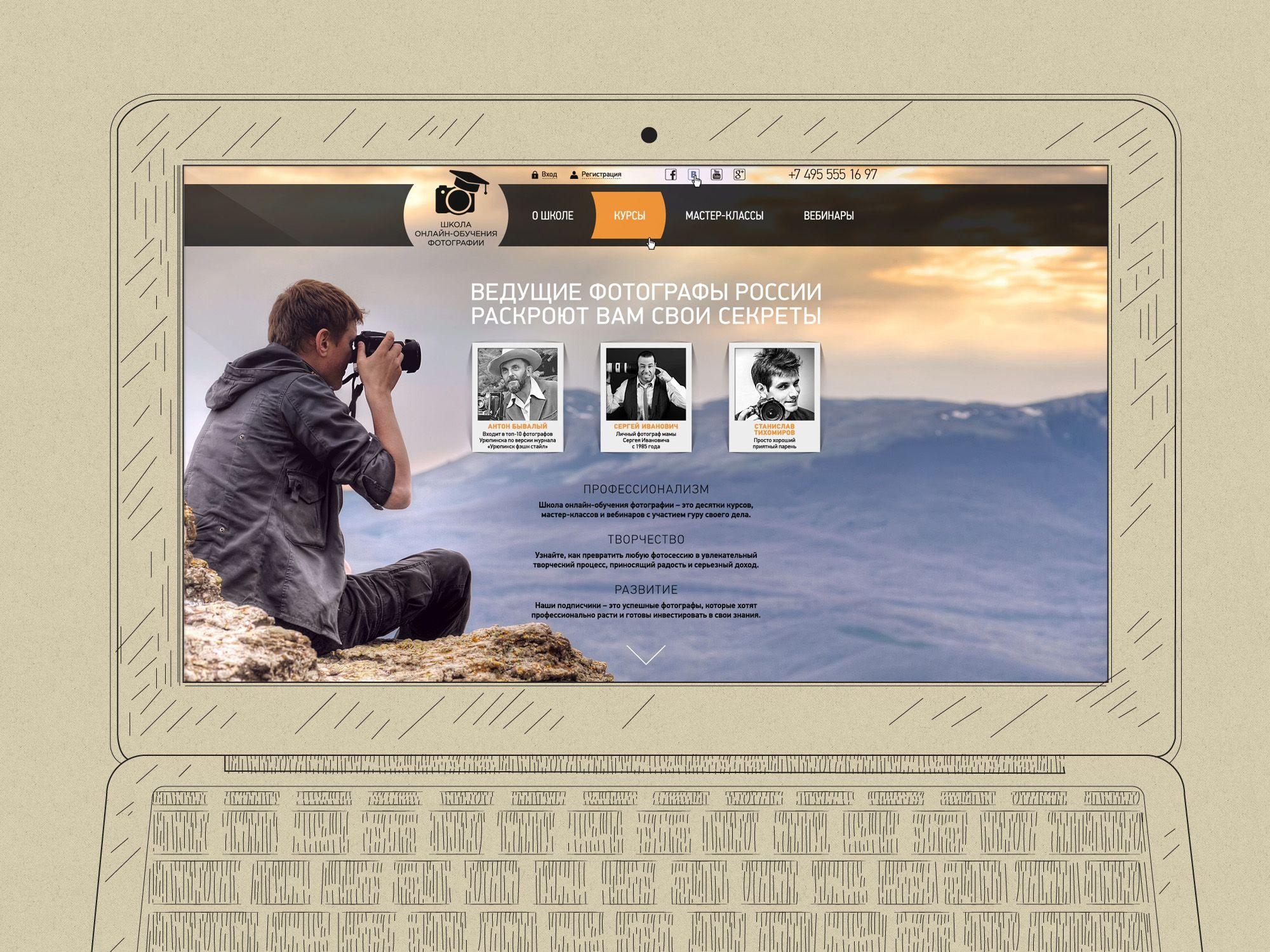 Онлайн обучение фотографии. Главная. - дизайнер chumarkov