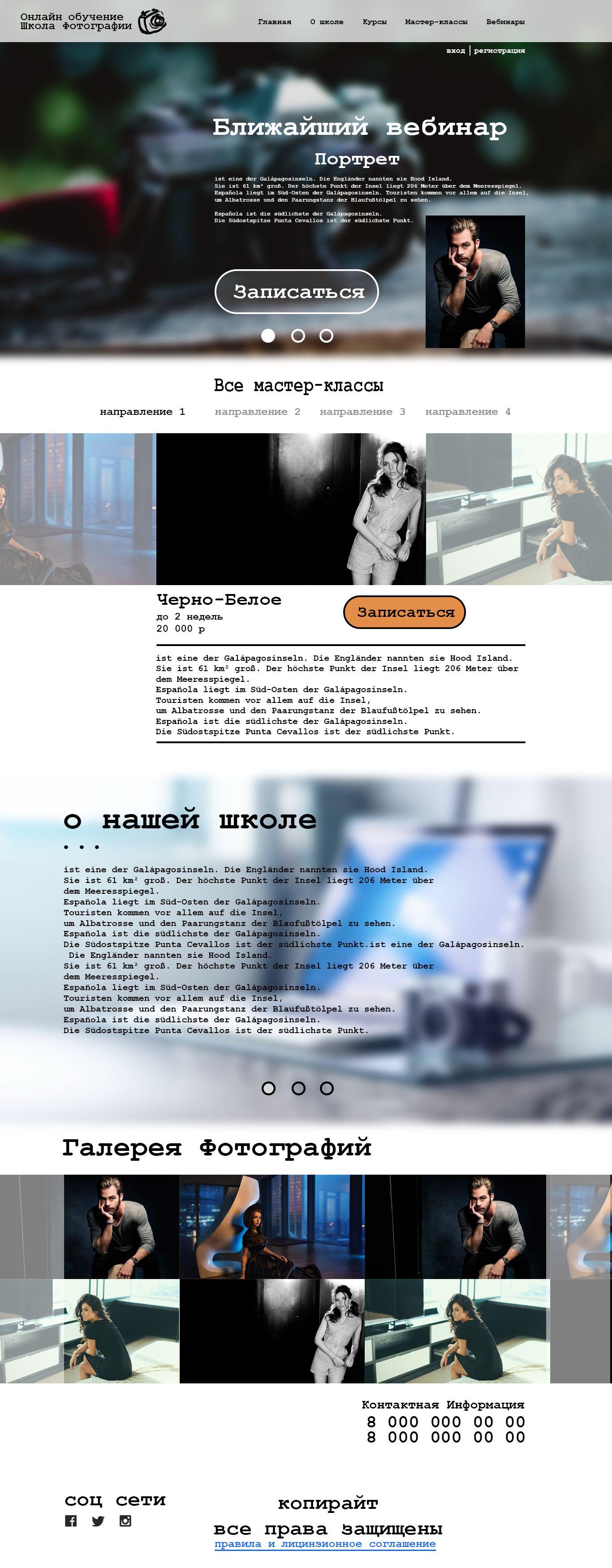 Онлайн обучение фотографии. Главная. - дизайнер APGK