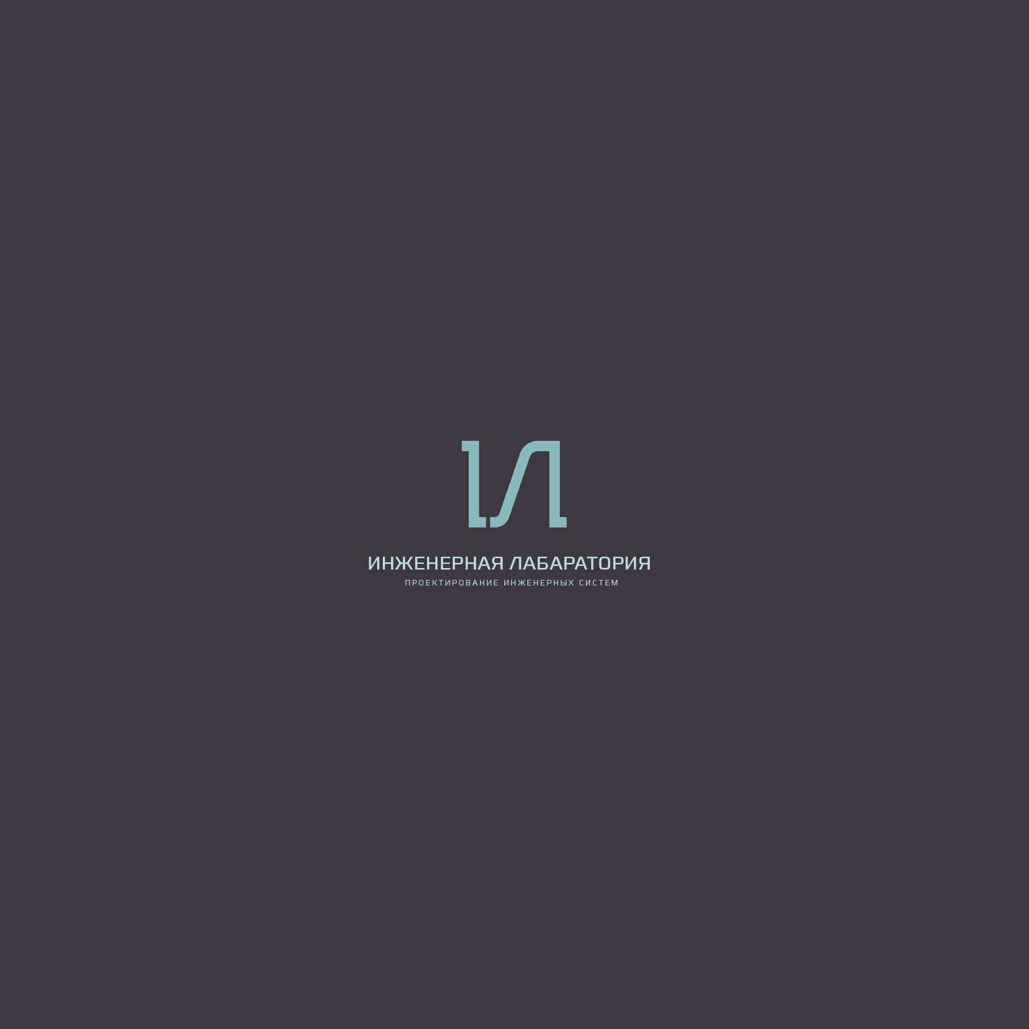 Лого и фирменный стиль для Инженерная лаборатория  - дизайнер nuttale