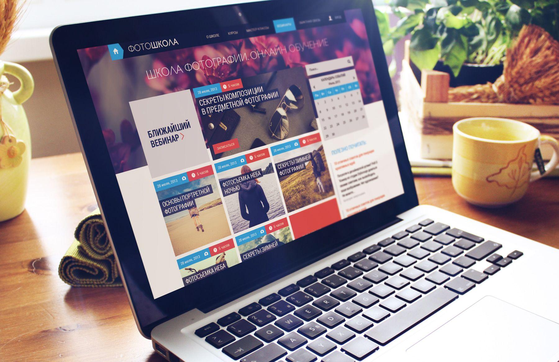Онлайн обучение фотографии. Главная. - дизайнер laviafrons