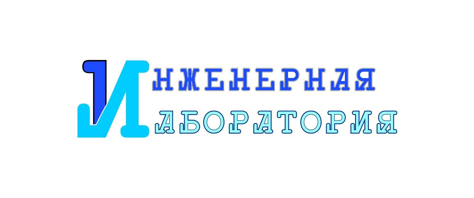 Лого и фирменный стиль для Инженерная лаборатория  - дизайнер barmental