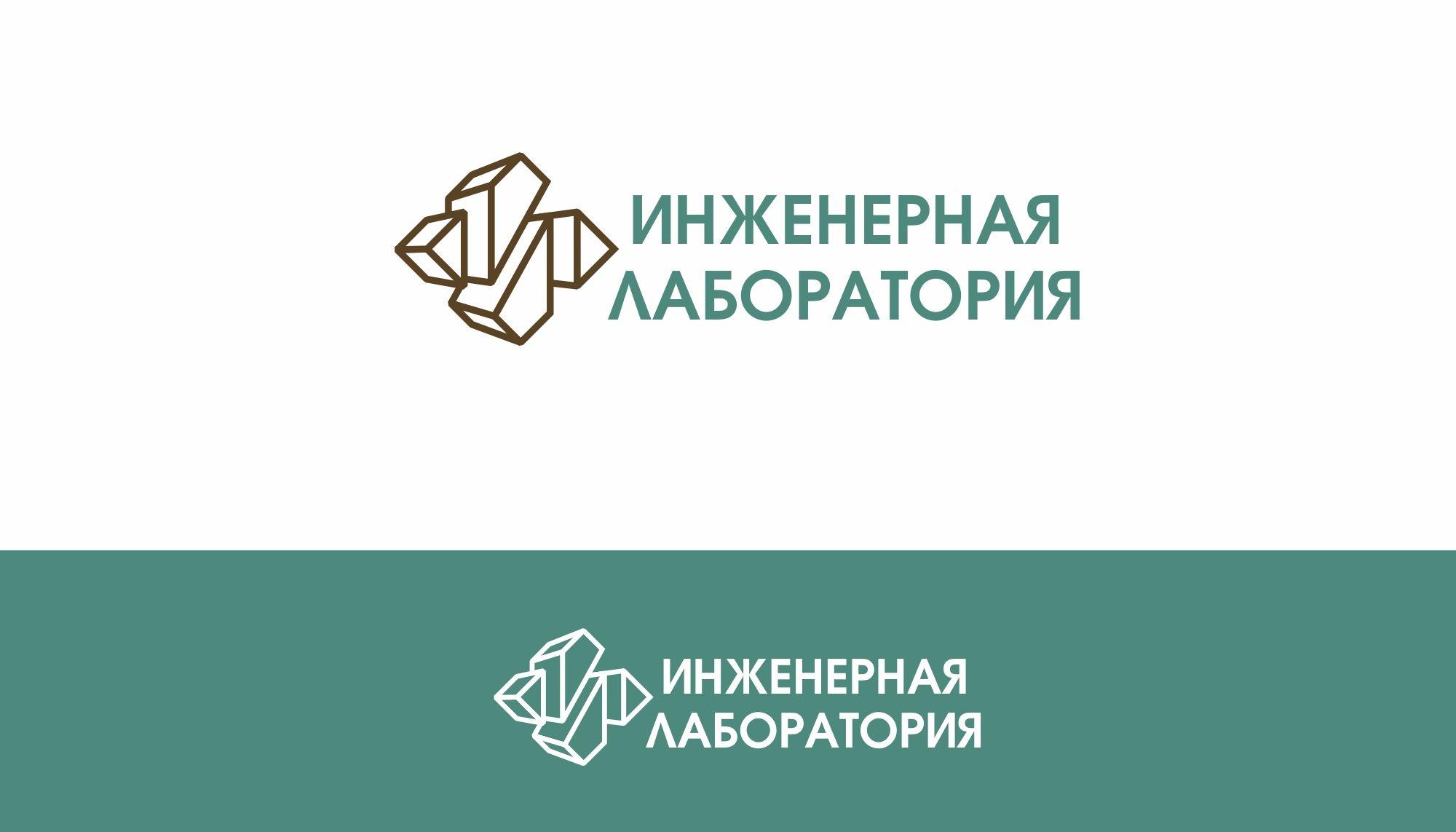Лого и фирменный стиль для Инженерная лаборатория  - дизайнер markosov