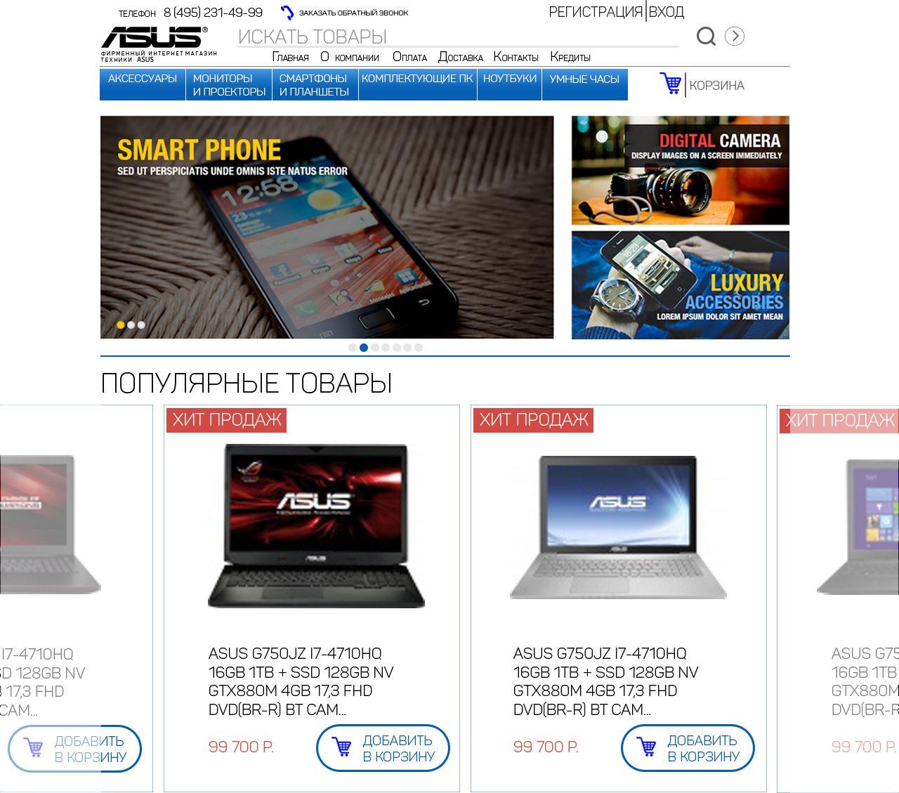 Веб-сайт для АсусБрендШоп - дизайнер APGK