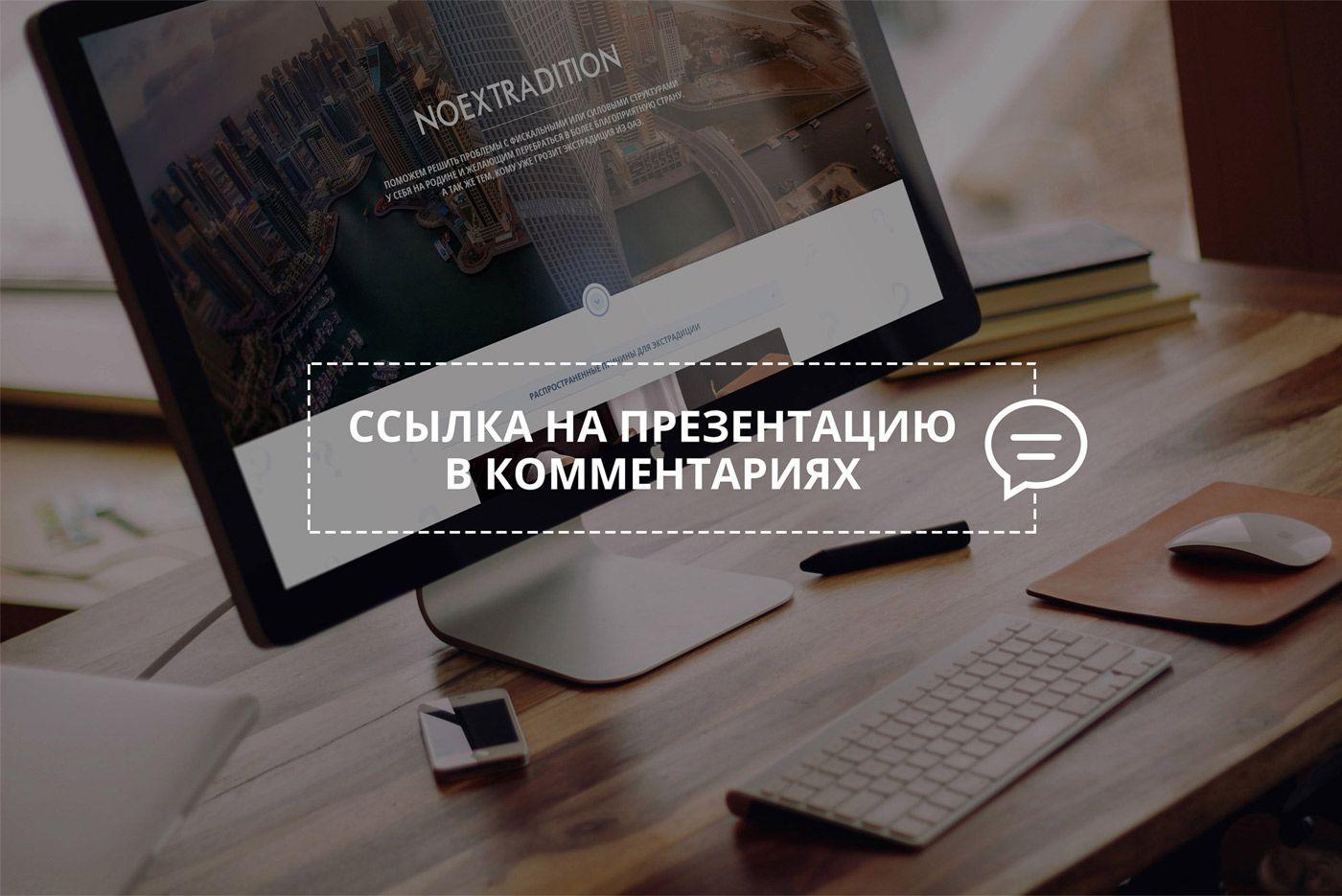 Landing page для noextradition.ae - дизайнер blackramzess
