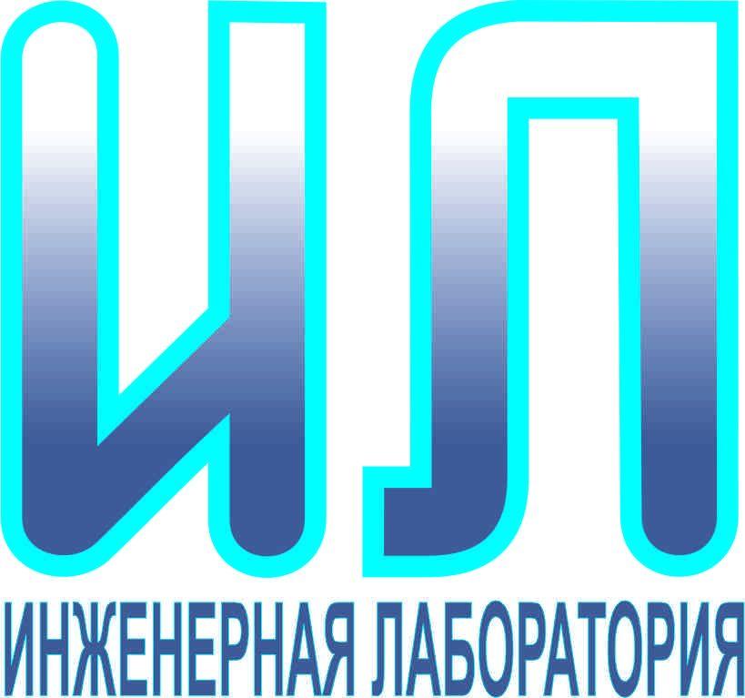 Лого и фирменный стиль для Инженерная лаборатория  - дизайнер muhametzaripov