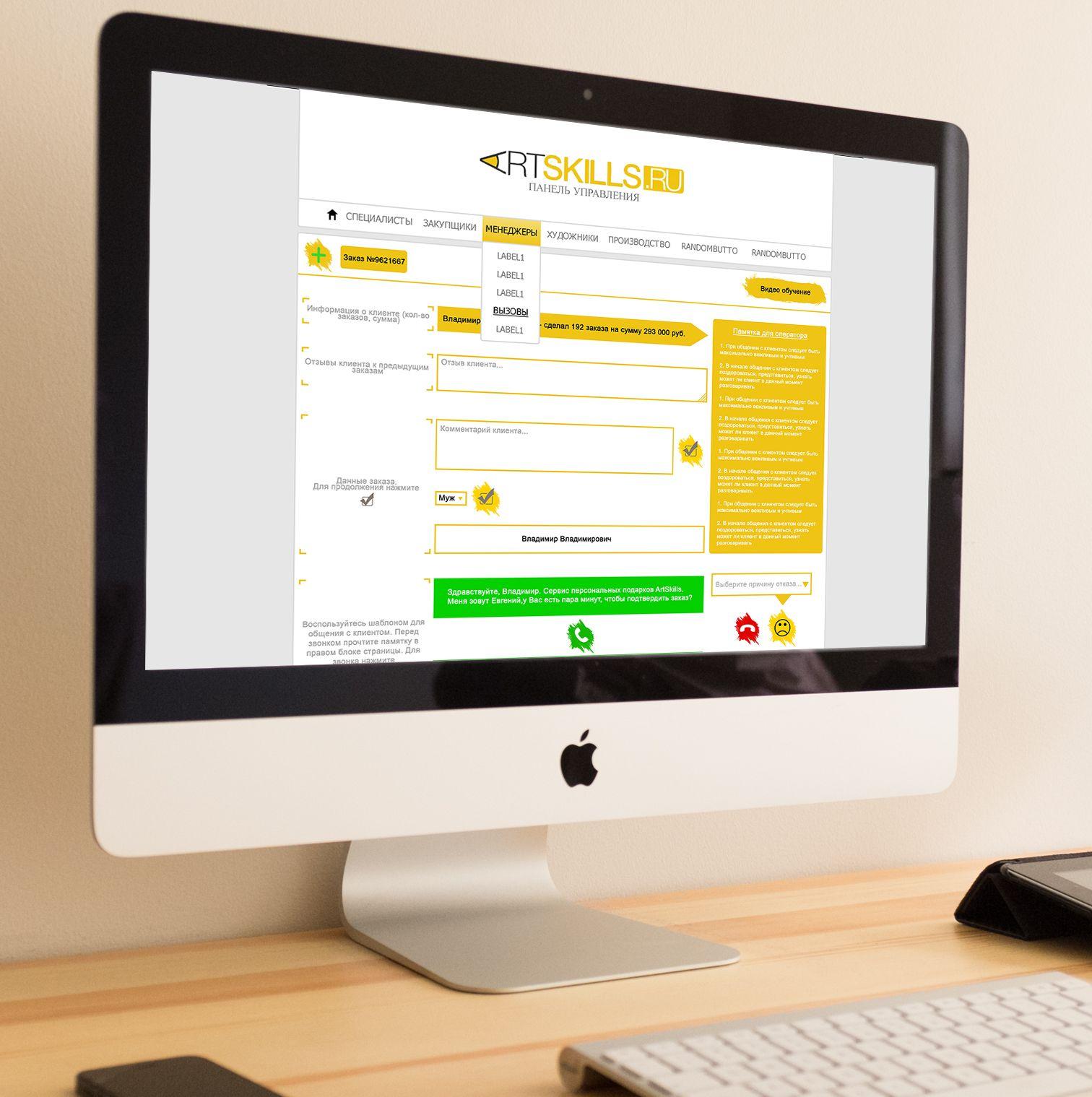 Интерфейс для Artskills - дизайнер Nervniy