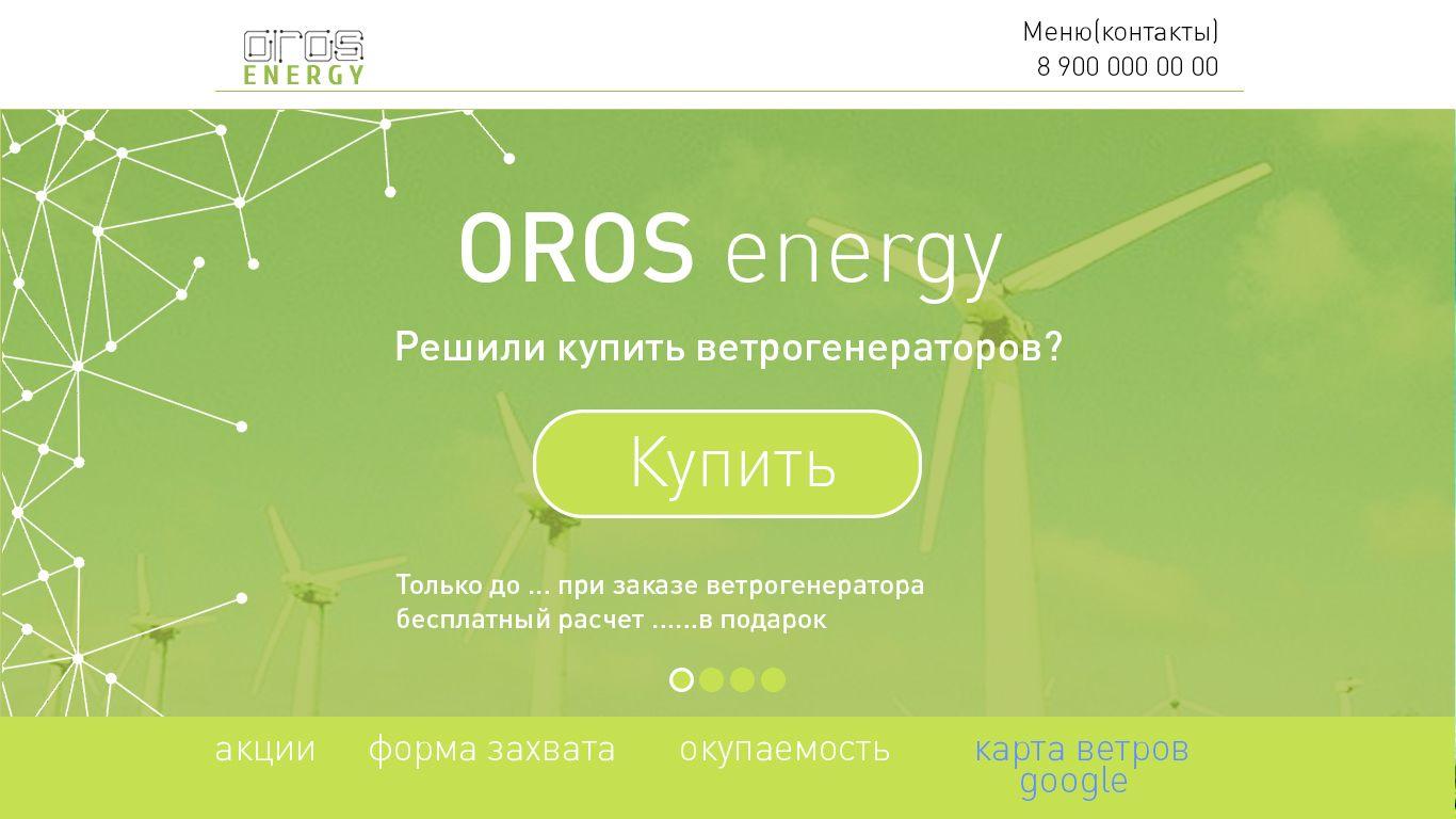 Landing page для Landing Page OrosEnergy - дизайнер APGK