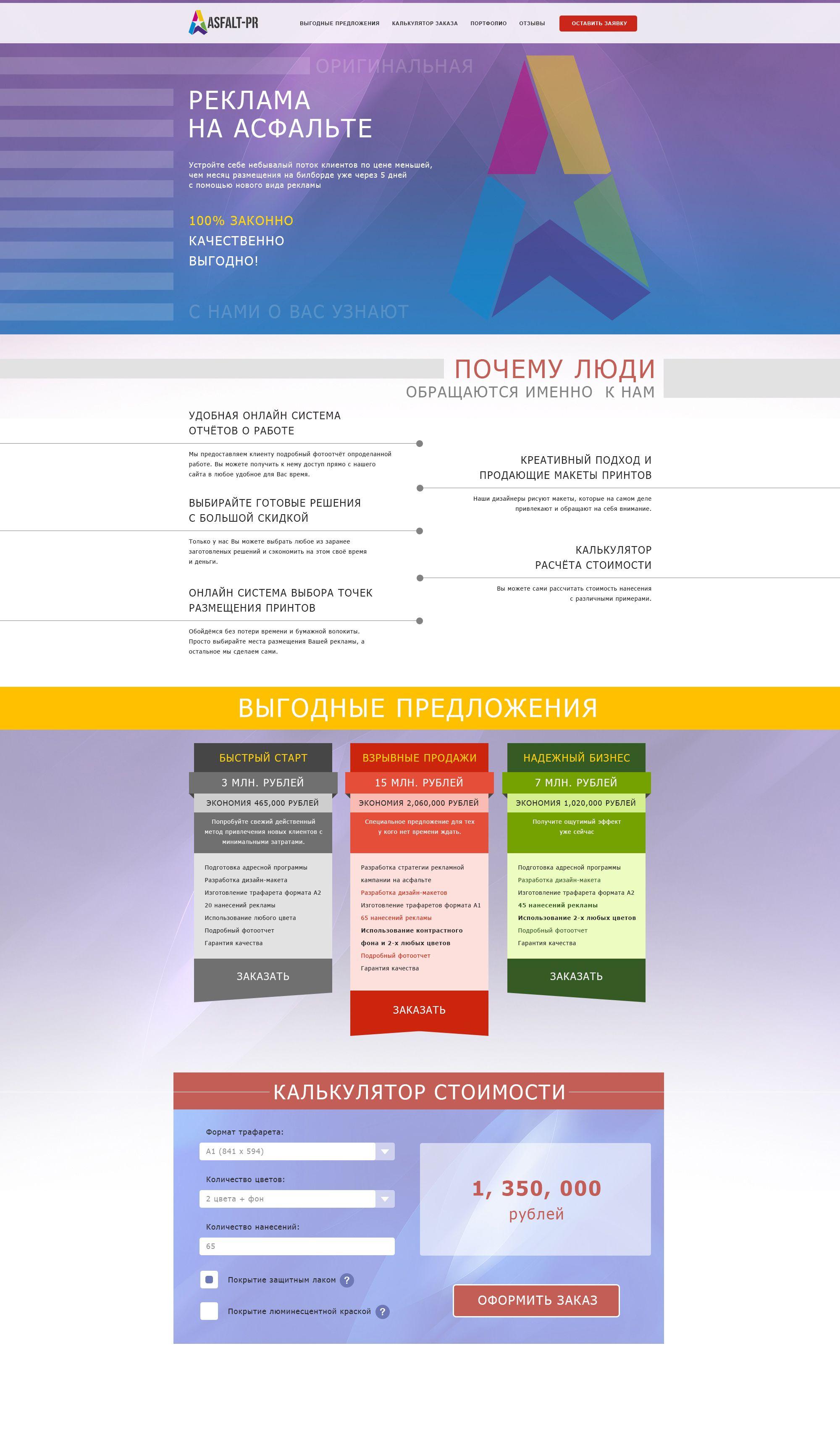 Landing page для asfalt-pr.by - дизайнер Ozornoy