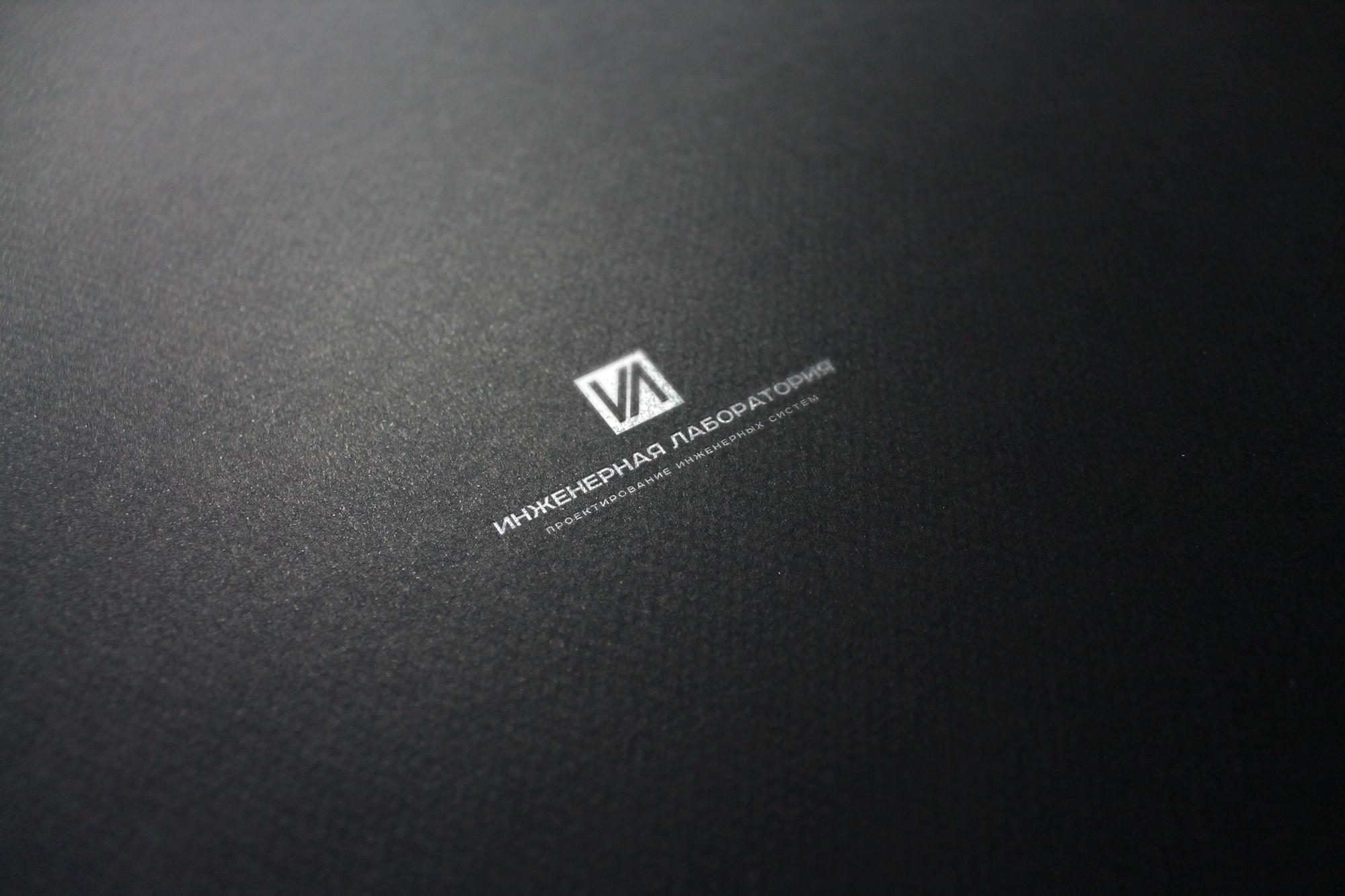 Лого и фирменный стиль для Инженерная лаборатория  - дизайнер U4po4mak