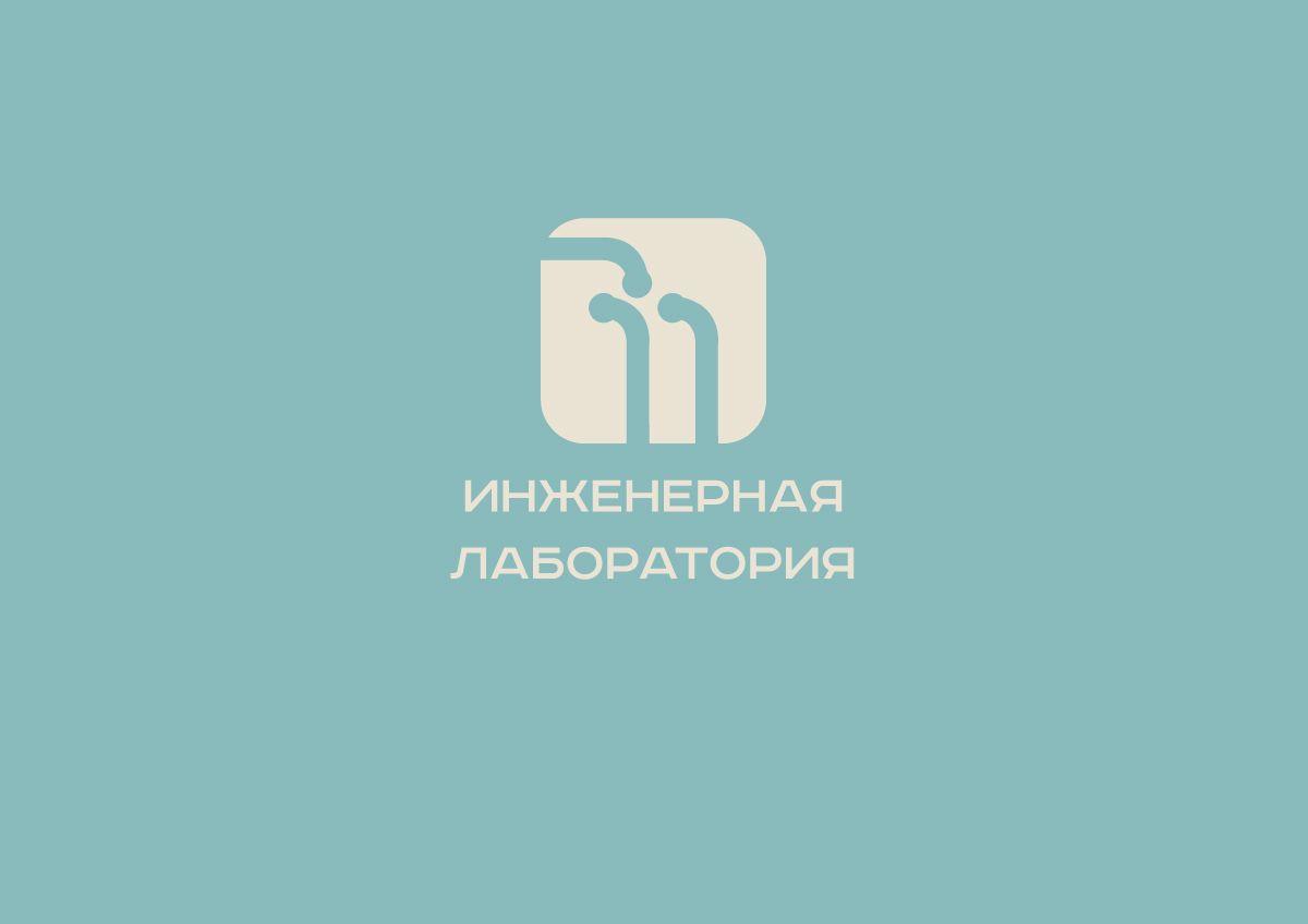 Лого и фирменный стиль для Инженерная лаборатория  - дизайнер Antonska