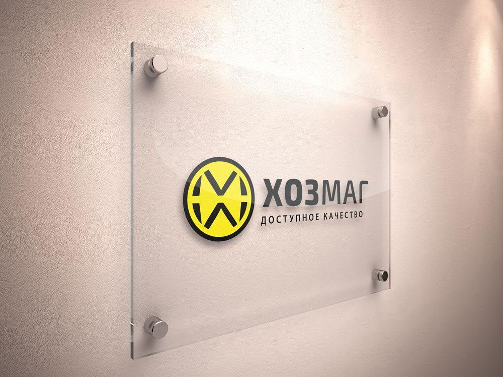 Логотип для ХозМаг - дизайнер GreenRed