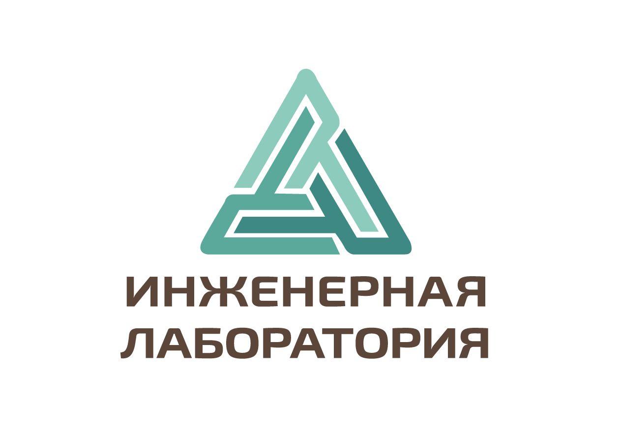 Лого и фирменный стиль для Инженерная лаборатория  - дизайнер AllaTopilskaya
