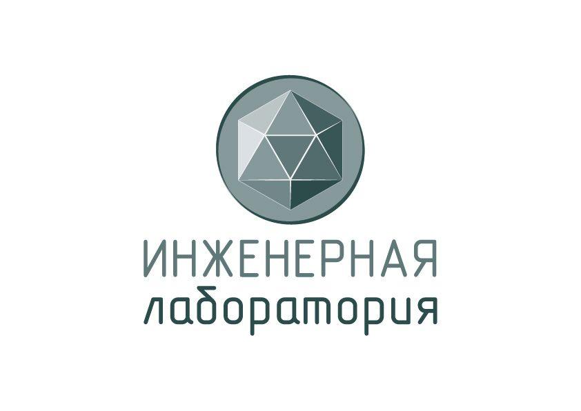 Лого и фирменный стиль для Инженерная лаборатория  - дизайнер xamaza