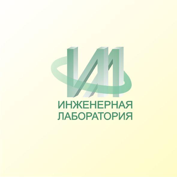 Лого и фирменный стиль для Инженерная лаборатория  - дизайнер avisdecor