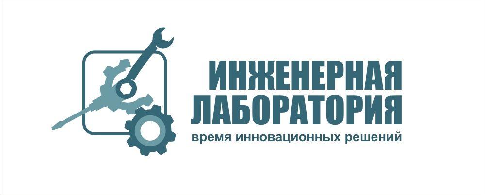 Лого и фирменный стиль для Инженерная лаборатория  - дизайнер pilotdsn