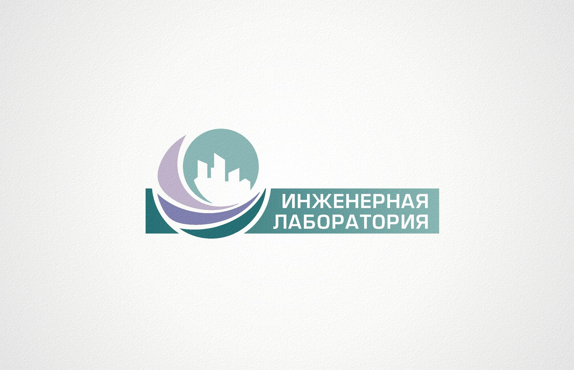 Лого и фирменный стиль для Инженерная лаборатория  - дизайнер Zheravin